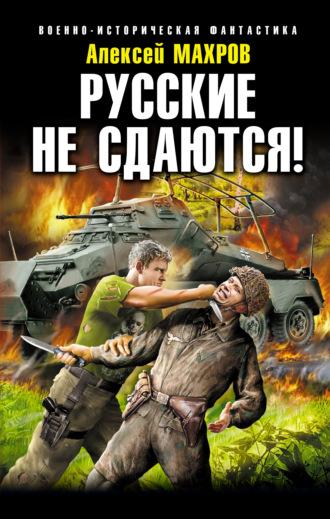 Алексей Махров, Русские не сдаются!