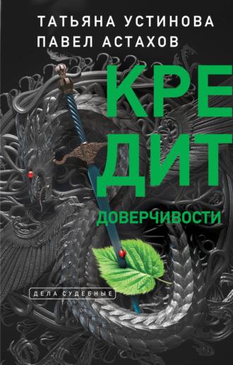 Татьяна Устинова, Павел Астахов, Кредит доверчивости