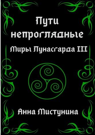 Анна Мистунина, Пути непроглядные