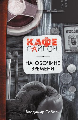 Владимир Соболь, На обочине времени