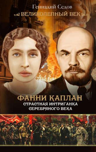 Геннадий Седов, Фанни Каплан. Страстная интриганка серебряного века