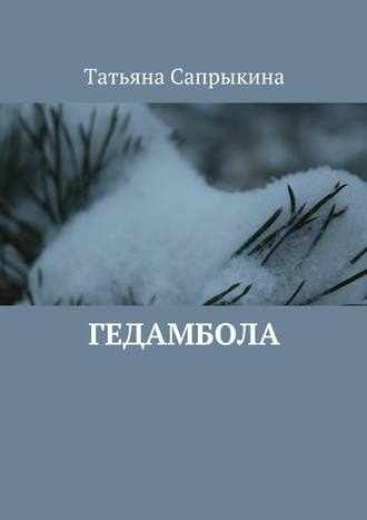 Татьяна Сапрыкина, Гедамбола