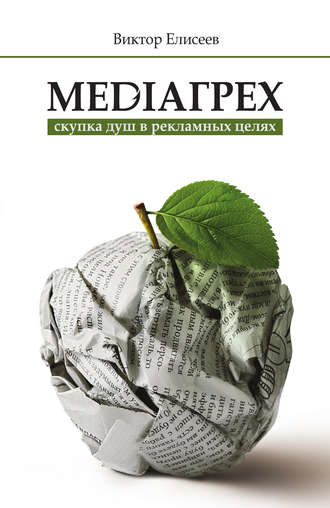 Виктор Елисеев, Mediaгрех