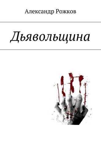 Александр Рожков, Дьявольщина