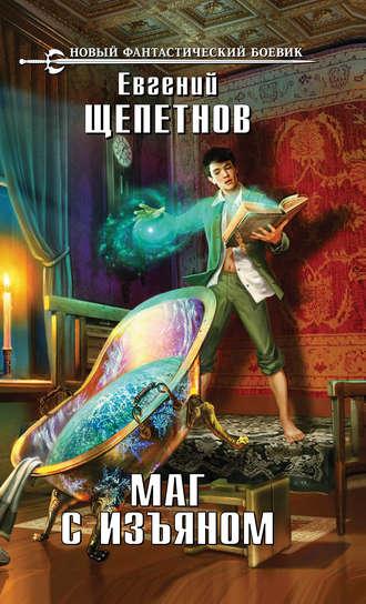 Евгений Щепетнов, Маг с изъяном