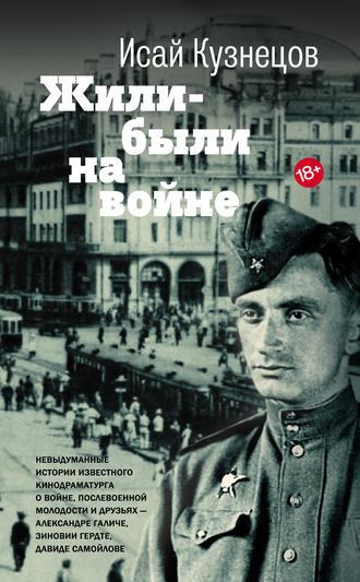 Исай Кузнецов, Жили-были на войне