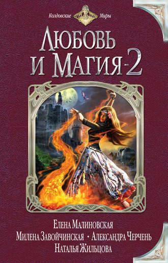 Елена Малиновская, Милослав Князев, Любовь и магия-2 (сборник)