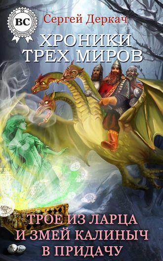 Сергей Деркач, Трое из ларца и Змей Калиныч в придачу