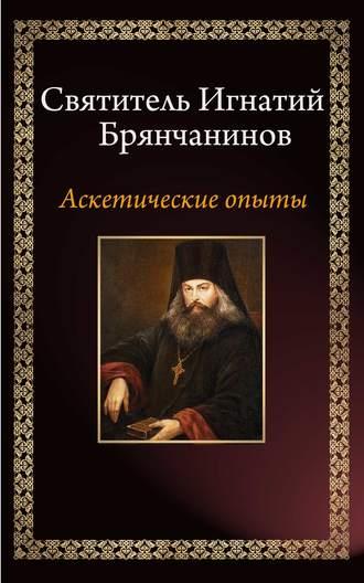 Святитель Игнатий (Брянчанинов), Аскетические опыты