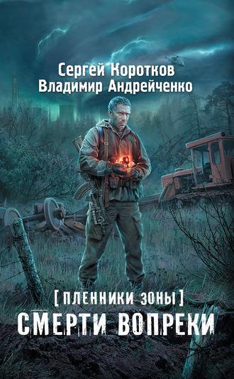 Владимир Андрейченко, Владимир Андрейченко, Пленники зоны. Смерти вопреки