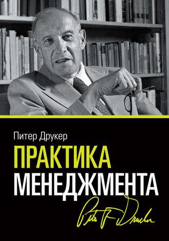 Питер Друкер, Практика менеджмента