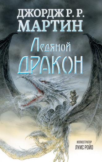 Джордж Мартин, Ледяной дракон