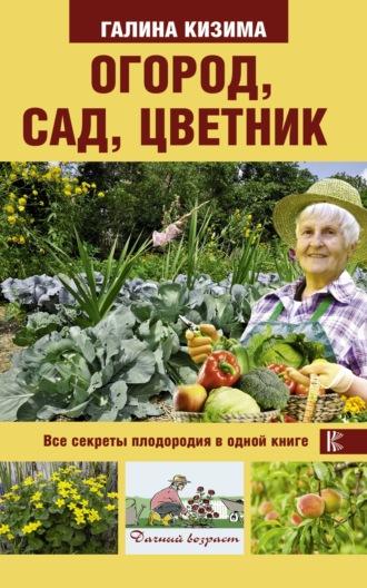 Галина Кизима, Огород, сад, цветник. Все секреты плодородия в одной книге