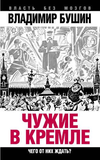Владимир Бушин, Чужие в Кремле. Чего от них ждать?