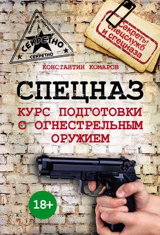 Константин Комаров, Спецназ. Курс подготовки с огнестрельным оружием