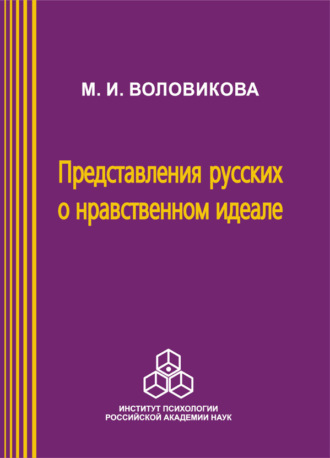 М. Воловикова, Представления русских о нравственном идеале