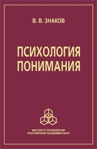 Виктор Знаков, Психология понимания. Проблемы и перспективы