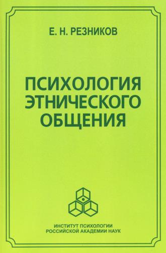 Евгений Резников, Психология этнического общения
