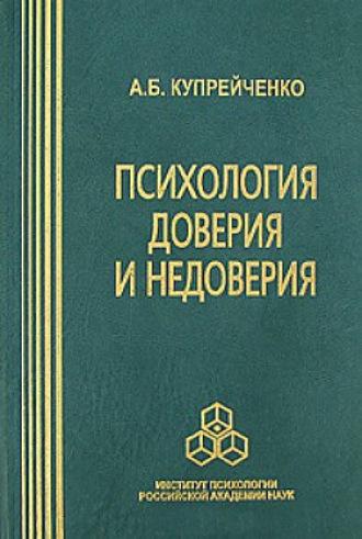 Алла Купрейченко, Психология доверия и недоверия