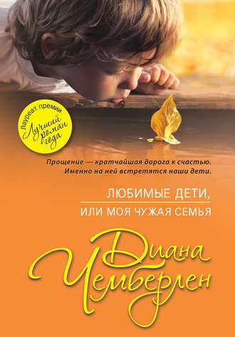 Диана Чемберлен, Любимые дети, или Моя чужая семья