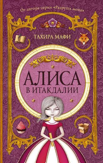 Тахира Мафи, Алиса в Итакдалии