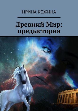 Ирина Кожина, Древний Мир: предыстория