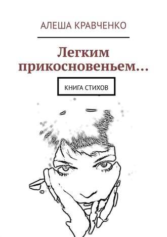 Алеша Кравченко, Легким прикосновеньем… Книга стихов