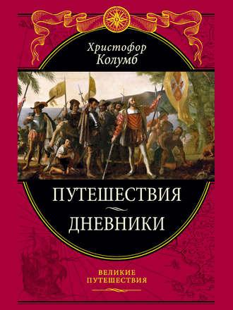 Христофор Колумб, Путешествия. Дневники. Воспоминания