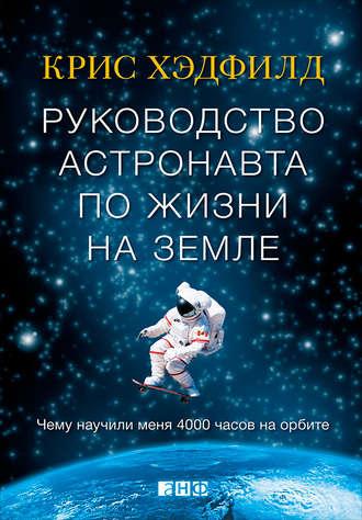 Кристофер Хэдфилд, Руководство астронавта по жизни на Земле. Чему научили меня 4000 часов на орбите
