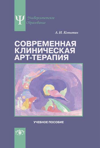 Александр Копытин, Современная клиническая арт-терапия. Учебное пособие