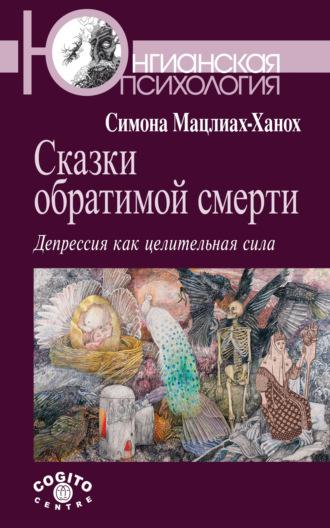 Симона Мацлиах-Ханох, Сказки обратимой смерти. Депрессия как целительная сила