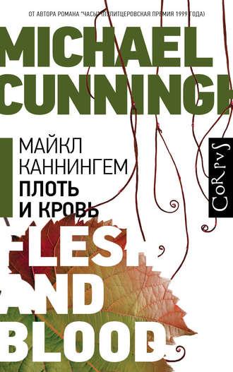 Майкл Каннингем, Плоть и кровь