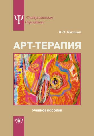 Владимир Никитин, Арт-терапия. Учебное пособие