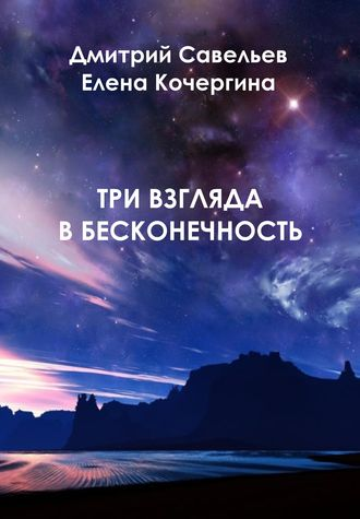 Дмитрий Савельев, Елена Кочергина, Три взгляда в бесконечность