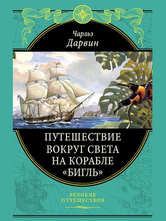 Чарльз Дарвин, Путешествие вокруг света на корабле «Бигль»