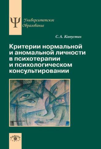 Сергей Капустин, Критерии нормальной и аномальной личности в психотерапии и психологическом консультировании