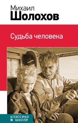 Михаил Шолохов, Судьба человека (сборник)