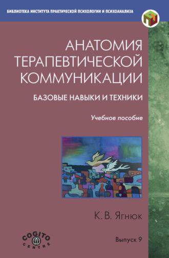 Константин Ягнюк, Анатомия терапевтической коммуникации. Базовые навыки и техники. Учебное пособие