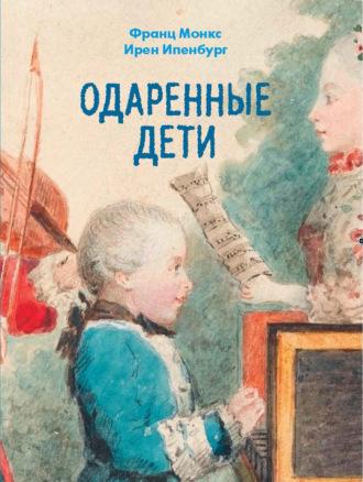 Франц Монкс, Ирен Ипенбург, Одаренные дети