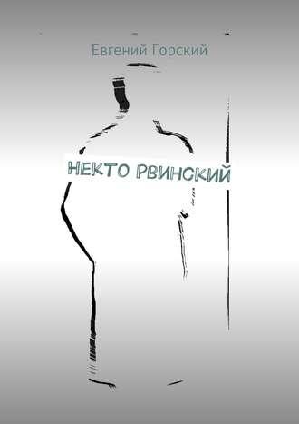 Евгений Горский, Некто Рвинский