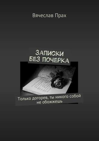 Вячеслав Прах, Записки без почерка