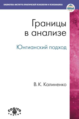Всеволод Калиненко, Границы в анализе. Юнгианский подход
