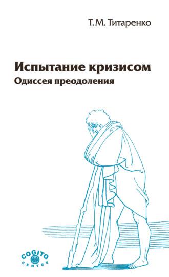 Татьяна Титаренко, Испытание кризисом. Одиссея преодоления