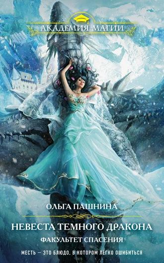 Ольга Пашнина, Невеста Темного Дракона