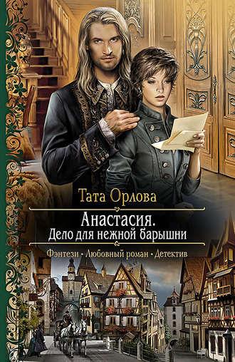 Тата Орлова, Анастасия. Дело для нежной барышни