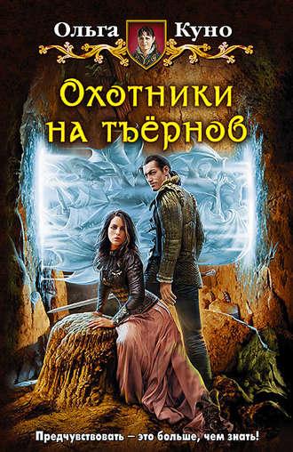 Ольга Куно, Охотники на тъёрнов