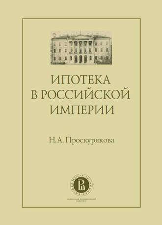 Наталия Проскурякова, Ипотека в Российской империи