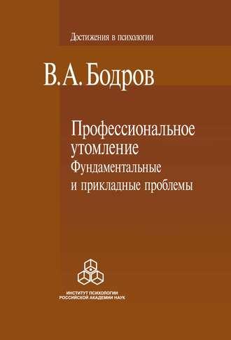 Вячеслав Бодров, Профессиональное утомление: фундаментальные и прикладные проблемы