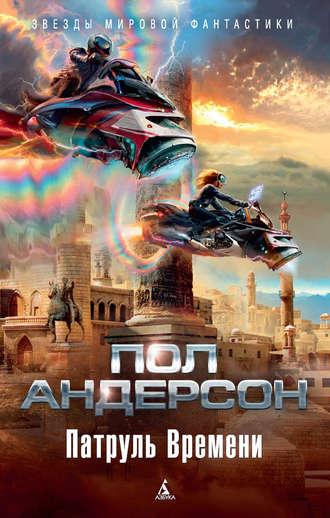 Пол Андерсон, Патруль Времени (сборник)