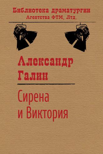 Александр Галин, Сирена и Виктория